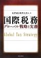 国際税務 グローバル戦略と実務