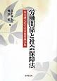 労働関係と社会保障法 荒木誠之先生米寿祝賀論文集