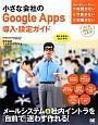 小さな会社のGoogle Apps導入・設定ガイド 導入支援なしでもできる!!