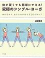 体が硬くても簡単にできる!究極のシンプル・ヨーガ 体が変わり、生きる力が高まる35のポーズ