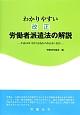 わかりやすい改正労働者派遣法の解説 平成24年10月1日施行の改正法に対応