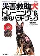 災害救助犬トレーニング&運用ハンドブック INSARAGガイドラインに基づく世界標準の救助犬
