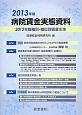 病院賃金実態資料 2013 2012年職種別・職位別賃金水準