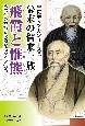 幕末の賀来一族 飛霞と惟熊 本草学の神様と大砲を造った大実業家 宇佐学マンガシリーズ2