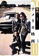 70年代アメリカ映画100 1970→1979