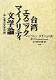 台湾エスニックマイノリティ文学論 山と海の文学世界