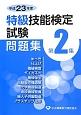 特級技能検定試験 問題集 平成23年 (2)