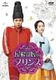 屋根部屋のプリンス DVD-SET1