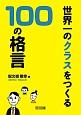 世界一のクラスをつくる100の格言