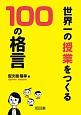 世界一の授業をつくる100の格言