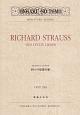 リヒャルト・シュトラウス 四つの最後の歌 OGT-244