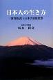 日本人の生き方 「教育勅語」と日本の道徳思想