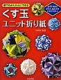 くす玉ユニット折り紙 誰でもかんたんにできる 全41作品の折り方、組み方