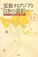 変貌するアジアと日本の選択 グローバル化経済のうねりを越えて