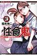 性食鬼 (3)