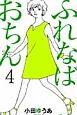ふれなばおちん (4)