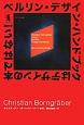 ベルリン・デザイン・ハンドブックはデザインの本ではない!
