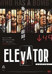 エレベーター[]