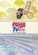 戦国鍋TV~なんとなく歴史が学べる映像~再出陣!七