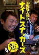 玉袋筋太郎のナイトスナッカーズ 近くで呑みたい!東京でスナッキング その1