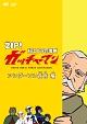 ZIP! おはよう忍者隊 ガッチャマン アンダーソン長官 編