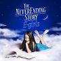 THE NEVER ENDING STORY(DVD付)