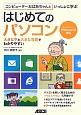 コンピューターおばあちゃんといっしょに学ぶはじめてのパソコン Windows8対応 大きな字と大きな写真でわかりやすい