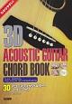 3D アコースティック・ギター・コード・ブック わかりやすい!