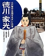 徳川家光 江戸幕府の基礎をきずいた将軍