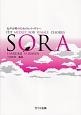 SORA 女声合唱のためのヒットメドレー 2983