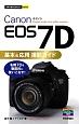 Canon EOS 7D 基本&応用撮影ガイド 名機7Dを徹底的に使いこなす!