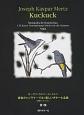 ヨーゼフ・カスパール・メルツ 音楽のパノラマ~136の楽しいギター小品集(原題『かっこう』) (1)