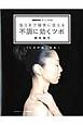 指3本で確実に捉える 不調に効くツボ NHK出版あしたの生活 73の不調に対応!