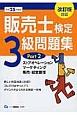 販売士検定 3級 問題集 ストアオペレーション マーケティング 販売・経営管理 平成25年 改訂版対応(2)