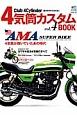 4気筒カスタムBOOK AMAスーパーバイクを戦った4気筒 Club 4Cylinder(4)