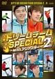 出発!ドリームチーム SPECIAL 2~with アジアスター~
