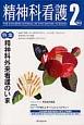 精神科看護 40-2 2013.2 特集:精神科外来看護のいま (245)