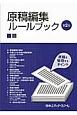 原稿編集ルールブック<第2版> 原稿を整理するポイント