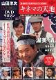 山田洋次・名作映画DVDマガジン (2)