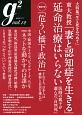 g2 大特集:「生と死をみつめて」東大教授「妻と認知症を生きる」延命治療はいらない 医師の親子が選んだ「自然死」 (12)