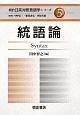 統語論 朝倉日英対照言語学シリーズ5