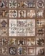 斉藤謠子のトラディショナルパターンレッスン パターン66とバッグとキルト