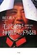 毛沢東が神棚から下りる日 中国民主化のゆくえ