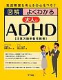 図解・よくわかる 大人のADHD〔注意欠陥多動性障害〕 発達障害を考える・心をつなぐ