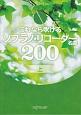これなら吹けるソプラノ・リコーダー名曲200(上) 音名フリガナ付き