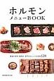 ホルモンメニュー BOOK 繁盛居酒屋・焼肉店・専門店のレシピ&技術128