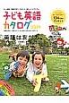 子ども英語カタログ 2014 0~12歳の「英語子育て」 まるごと1冊ヒントとア