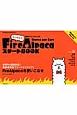 はじめよう!無料ペイントソフト Fire Alpaca スタートBOOK 世界9ヶ国語対応!