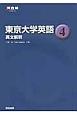 東京大学英語 英文解釈 (4)