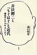 井伏鱒二と「ちぐはぐ」な近代 漂流するアクチュアリティ